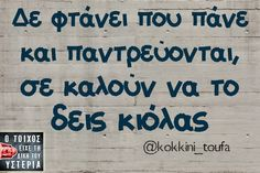Click this image to show the full-size version. Greek Memes, Funny Greek Quotes, Funny Picture Quotes, Sarcastic Quotes, Funny Quotes, All Quotes, Wisdom Quotes, Best Quotes, Simple Words