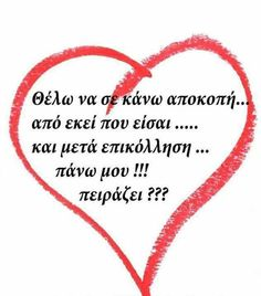 My Heart Quotes, Love Quotes, Funny Quotes, Its A Wonderful Life, Life Is Good, Feeling Loved Quotes, Greek Words, Greek Quotes, Deep Thoughts