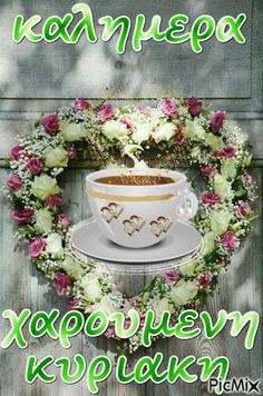 Greek Quotes, Dog Bowls, Planter Pots, Sunday, Facebook, Beautiful, Domingo