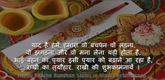 Latest Happy Raksha Bandhan 2020 Status in Hindi Poem On Raksha Bandhan, Raksha Bandhan Messages, Raksha Bandhan Photos, Happy Raksha Bandhan Status, Happy Raksha Bandhan Wishes, Raksha Bandhan Greetings, Message For Sister, Wishes For Brother