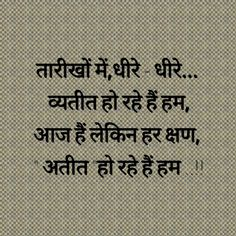 Photo Desi Quotes, Hindi Quotes On Life, Motivational Quotes In Hindi, Inspirational Quotes Pictures, Crazy Quotes, Inspirational Thoughts, Lines Quotes, Words Quotes, Poetry Quotes
