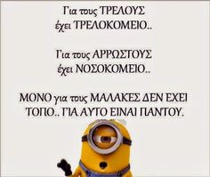If you check out the Below Funny Minion then i'm sure you will get a great laugh for a day.t miss the chance and scroll down.Keep sharing with your friends and family for make them laugh & Funny Also. Minion Jokes, Minions, Funny Minion, Funny Greek Quotes, Funny Times, Just For Laughs, Funny Photos, Best Quotes, Fun Quotes