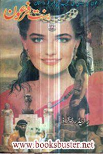 Free Download Urdu Book Bint E Firun By Rider Haggard