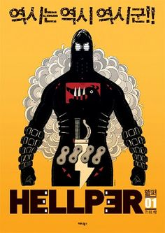 Playlists, Concept Art, Darth Vader, Posters, Manga, Comics, Anime, Fictional Characters, Inspiration