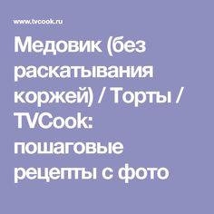 Медовик (без раскатывания коржей) / Торты / TVCook: пошаговые рецепты с фото