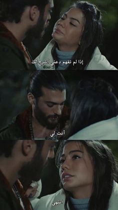Movie Quotes, Funny Quotes, Instagram Profile Picture Ideas, Panda Wallpapers, Love Quotes Wallpaper, Aesthetic Photo, Muslim Couples, Photo Quotes, Arabic Quotes
