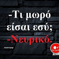 Το νου σας!😂 Funny Picture Quotes, Funny Quotes, Free Therapy, Philosophy, Greek, Lol, My Love, Instagram, Information Technology