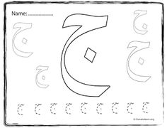 Color and write Arabic letters worksheet اكتب وتعلم ولون