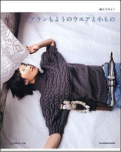 Ravelry: Aran Knitwear and Accessories アランもようのウエアと小もの - patterns