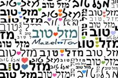 Mazel Tov (Hebrew/English) English To Hebrew, Learn Hebrew, Hebrew Words, Torah, Judaism, Bat Mitzvah, Random Things, January, Perfume Bottles
