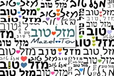 Mazel Tov (Hebrew/English)