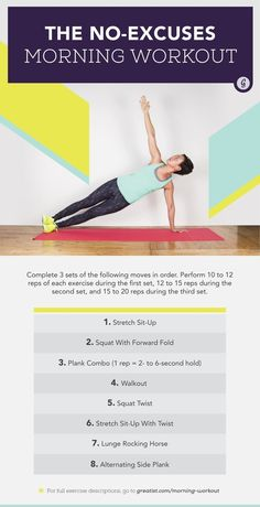 The Perfect Morning Workout if You're Not a Morning Person #morning #workout #fitness