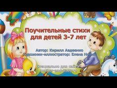Стихи для детей К.Авдеенко Мармеладки (сказка в стихах)