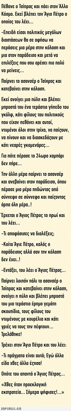 αστειες εικονες με ατακες Greek Memes, Funny Greek Quotes, Funny Qoutes, Funny Picture Quotes, Jokes Quotes, Speak Quotes, Wise Quotes, English Jokes, Jokes Images
