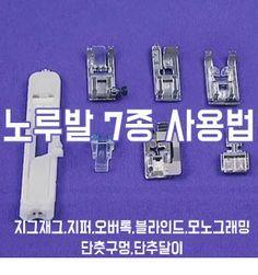 노루발7종사용법 bccmall.co.kr 부라더상사 공식 온라인쇼핑몰