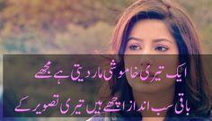 14 Sad Images of 2 Lines Poetry in Urdu - Best Urdu Poetry Pics and Quotes Photos
