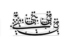 Arabic Calligraphy Services was found in as a high quality provider of Arabic Calligraphy Styles,You will learn Arabic script professionally. Calligraphy Lessons, Arabic Calligraphy Art, Arabic Alphabet, Cool Art, Awesome Art, Lettering, Learning, Artwork, Addiction