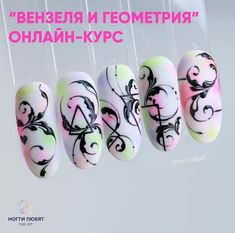 Swirl Nail Art, Xmas Nails, Swirls, Antiques, Floral, Painting, Arabesque, Fingernail Designs, Logos
