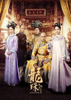 Watch Legend of the Dragon Pearl The Indistinguishable Road 2017 English Subtitle is a Chinese Drama The story of the ill fated romance between Zhu Yi Huan the last princess of the. The Last Princess, Chinese Tv Shows, Chines Drama, Dramas Online, Watch Korean Drama, Drama Funny, Drama Free, Chinese Movies, Romance