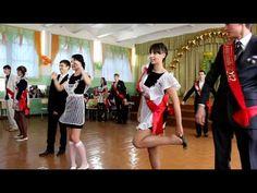 Последний звонок 2012 Комсомольск на Амуре гимназия №9 - YouTube--Last call 2012 Komsomolsk-on-Amur high school number 9 это моя 🏫