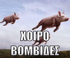 Αγαπώ.- Greek Quotes, Out Loud, Just For Laughs, Funny Texts, Haha, Funny Quotes, Jokes, Funny Memes, Greek