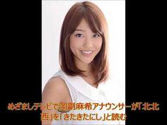めざましテレビで岡副麻希アナウンサーが「北北西」を「きたきたにし」と読む2ちゃんねる、Twitterで話題