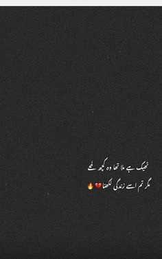 Love Poetry Images, Love Romantic Poetry, Poetry Pic, Poetry Lines, Poetry Quotes In Urdu, Best Urdu Poetry Images, Love Poetry Urdu, Pray Quotes, Jokes Quotes