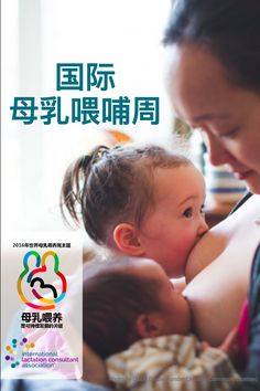 To those who communicate in Chinese (Simplified), we celebrate 国际 母乳喂哺周! #WBW2016 #WBWGoals #breastfeeding #SDGs