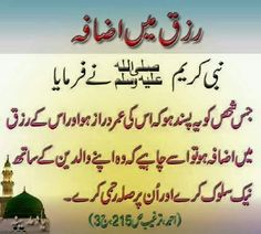 our holy prophet hazrat mohammad s a w w Prophet muhammad (saws) delivered his last sermon (khutbah) on the ninth of  dhul hijjah (12th and last month of the islamic year), 10 years after hijrah (m.