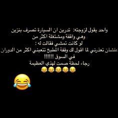 😂😂😂😂 All Jokes, Best Funny Jokes, Crazy Funny Memes, Jokes Quotes, Funny Quotes, Arabic Jokes, Arabic Funny, Funny Arabic Quotes, Funny Photo Memes