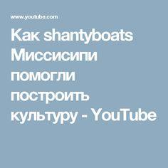 Как shantyboats Миссисипи помогли построить культуру - YouTube