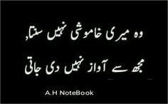 Meri khamoshi to koi sun sakhta h shyad. Love Quotes Poetry, Love Poetry Urdu, Deep Poetry, Poetry Pic, Hurt Quotes, Sad Quotes, Qoutes, Hindi Quotes In English, Love Diary