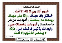 دعاء سيد الاستغفار .. و الاستغفار مفتاح الرزق و الخير و الفرج