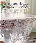 Мобильный LiveInternet Журнал «ONDORI Crochet Lace 2»   IceCream285 - Дневник IceCream285  