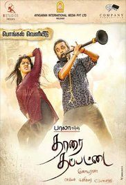 Tharai Thappattai Movie Heroine Name. The film is about a man called Sannasi, who heads Thara Thappattai, a Karagattam troupe. Tharai Thappattai exposes how this art is slowly dying, and why we are all the worse for it.