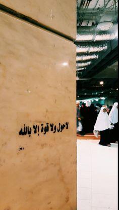 Islamic, Company Logo, Logos, Wallpaper, Phone, Photography, Beautiful, Telephone, Photograph
