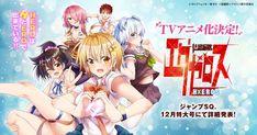 Dokyū Hentai HxEros manga is getting a TV anime adjustment. Shueisha had been prodding a declaration with a commencement on the site of its Jump SQ Tv Anime, Anime Comics, Anime Main Characters, Otaku, Anime Release, Manga News, Hd Anime Wallpapers, Kirara, Japanese Words