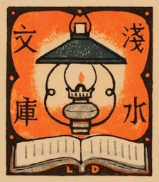 Art-exlibris.net - china