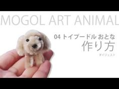 モールアート 犬 作り方ダイジェスト - YouTube