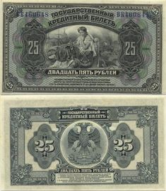 Russia 25 Rubles 1918 • Seated Commerce; Steam locomotive; Ship; Russian twin-headed eagle