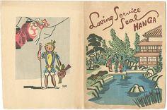 "Chiho Maekawa ""Loving Service Seal Hanga (cover, back cover)"" /"
