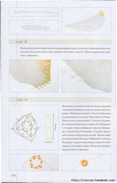 Брошь КАЛЛЫ из бисера (4) (445x700, 214Kb)