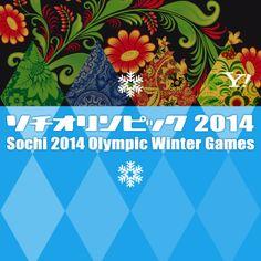 ソチオリンピック Yahoo! JAPAN - <ソチ五輪>キム・ヨナの引退舞台「アイスバーグ」、氷質が変数…ロシア選手に有利(1)(中央日報日本語版)