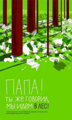 Изображения Экология Природы Плакаты / tonpix.ru
