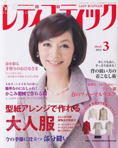 giftjap.info - Интернет-магазин | Japanese book and magazine handicrafts - Lady Boutique 2012-3