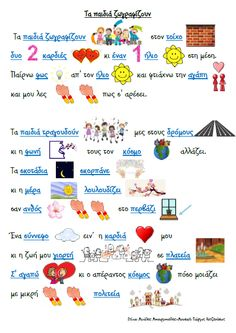 Τα παιδιά ζωγραφίζουν Beginning Of School, Pre School, Back To School, Learn Greek, Greek Language, Always Learning, Preschool Activities, Projects To Try, Childhood