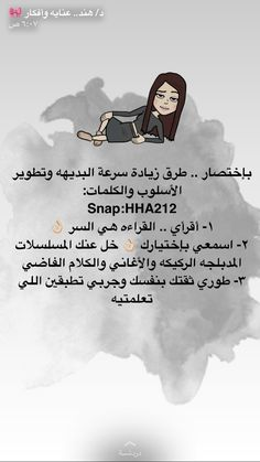 Habit Quotes, Courage Quotes, Life Skills, Life Lessons, Arabic Funny, Talking Quotes, Life Rules, Real Life Quotes, Marriage Life
