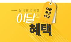 한샘몰 이달의혜택 태그 노랑 사선 타이포