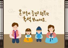 추석이미지, 추석일러스트, 추석사진 오픈애즈 추석콘텐츠 : 네이버 블로그 Family Guy, Movies, Movie Posters, South Korea, Fictional Characters, Vintage, Films, Film Poster, Cinema