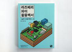 라즈베리파이 활용백서 표지 디자인 - 디지털 아트, 일러스트레이션